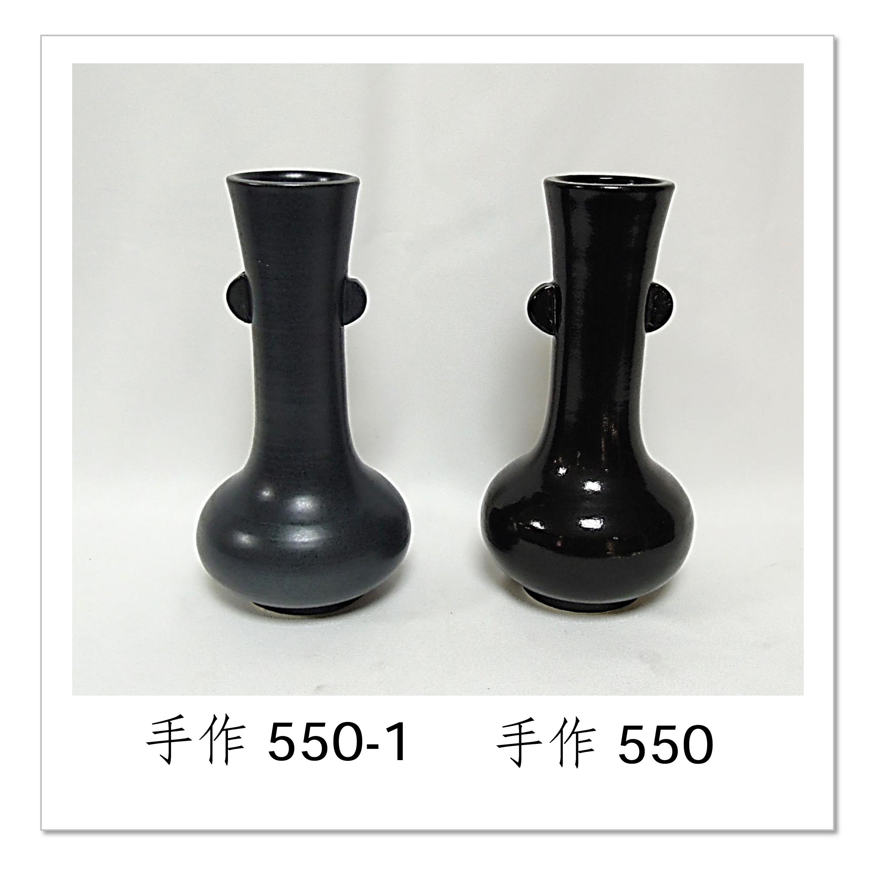 550-1(圖左)