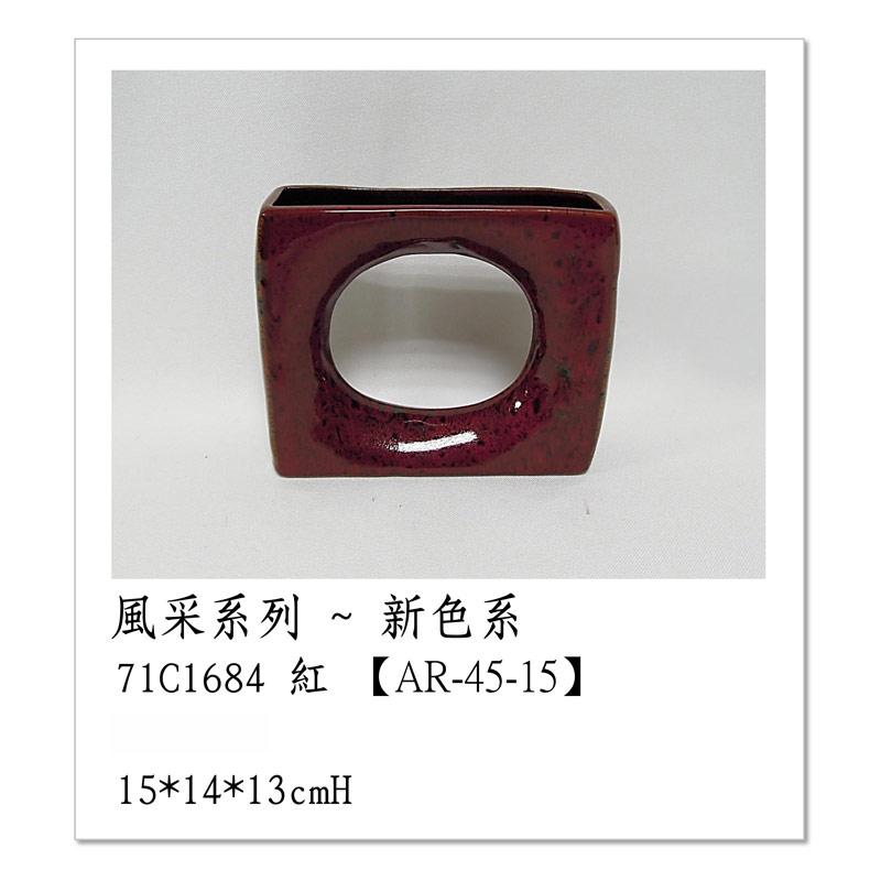 71C1684