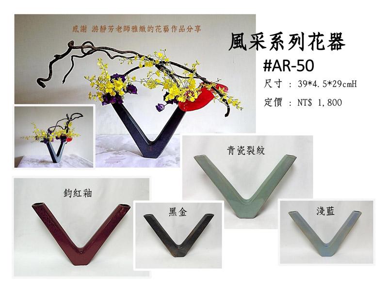 AR-50series